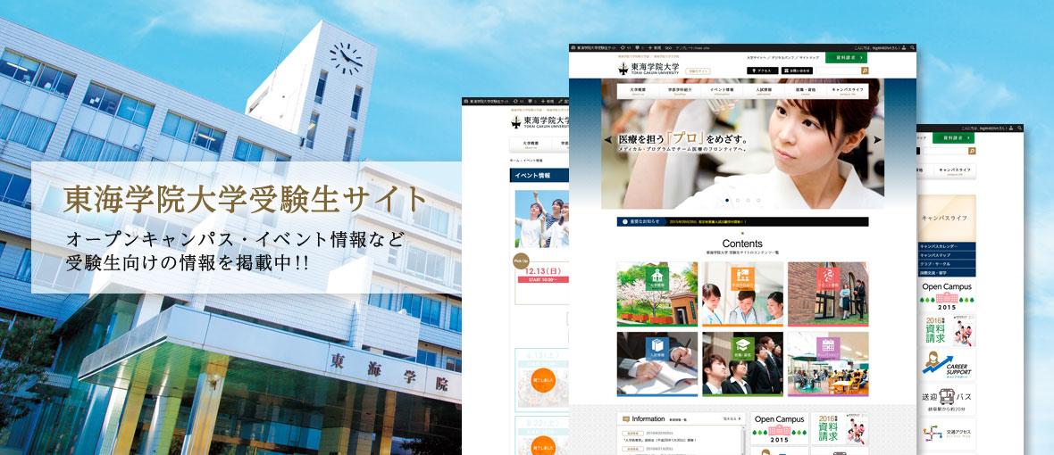 東海学院大学受験生サイト。オープンキャンパス・イベント情報など受験生向けの情報を掲載中!!