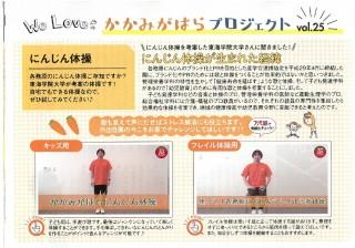 たんとん6月号フレイル予防体操_page-0001