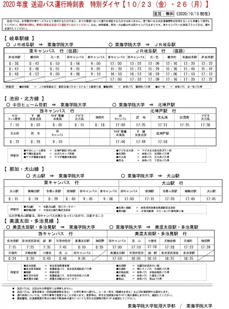 2020年度 送迎バス運行時刻表 特別ダイヤ【10月23日(金)・26日(月)】_page-0001