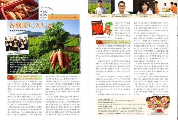 月刊経済記事_page-0001
