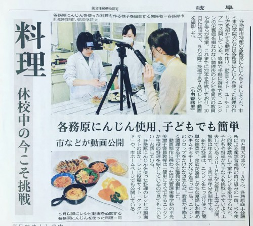 岐阜新聞 料理動画