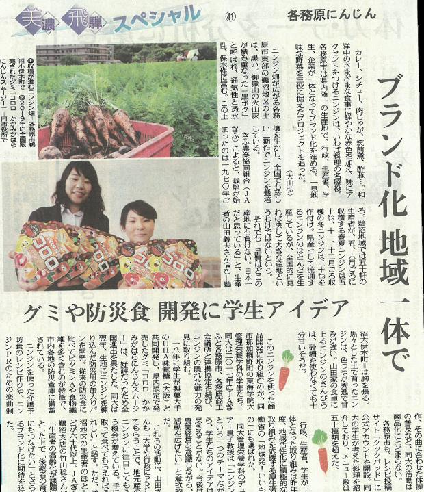 202005中日新聞