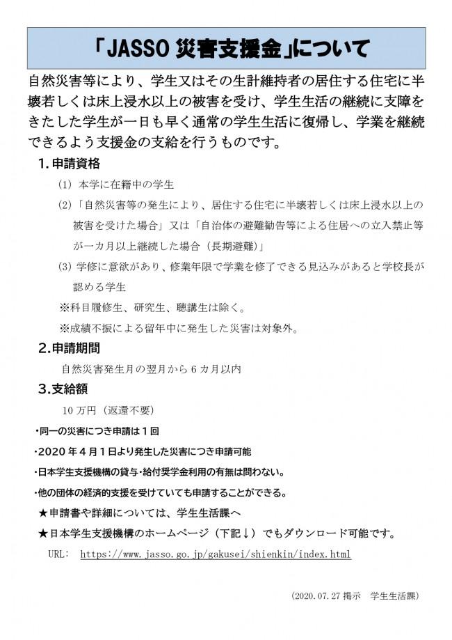 20200727   「JASSO災害支援金」について_page-0001