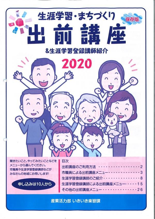 出前講座2020_page-0001