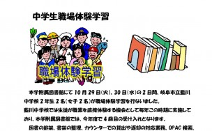 岐阜市立藍川中学校2学年職場体験学習報告_page-0001