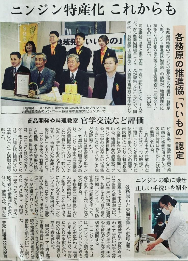 中日新聞 厚労省