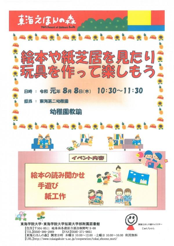 東海第二幼稚園チラシ0808_page-0001