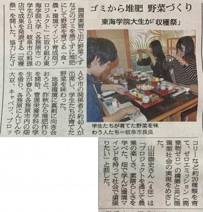 朝日新聞切り抜き