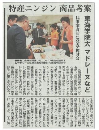 献立試食会(中日新聞)_page-0001