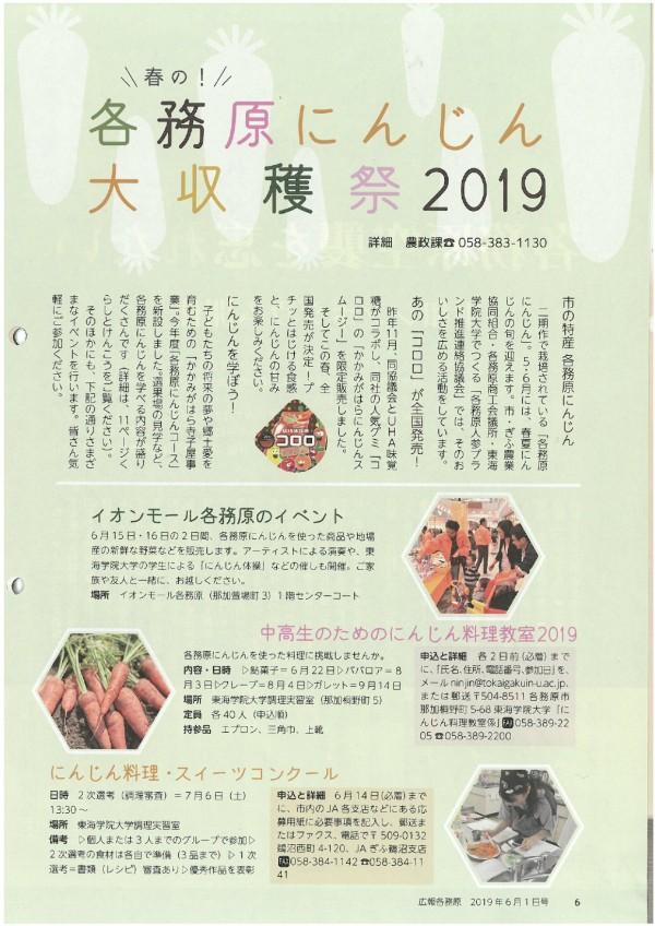 20-管理栄養学科 広報各務原_page-0001