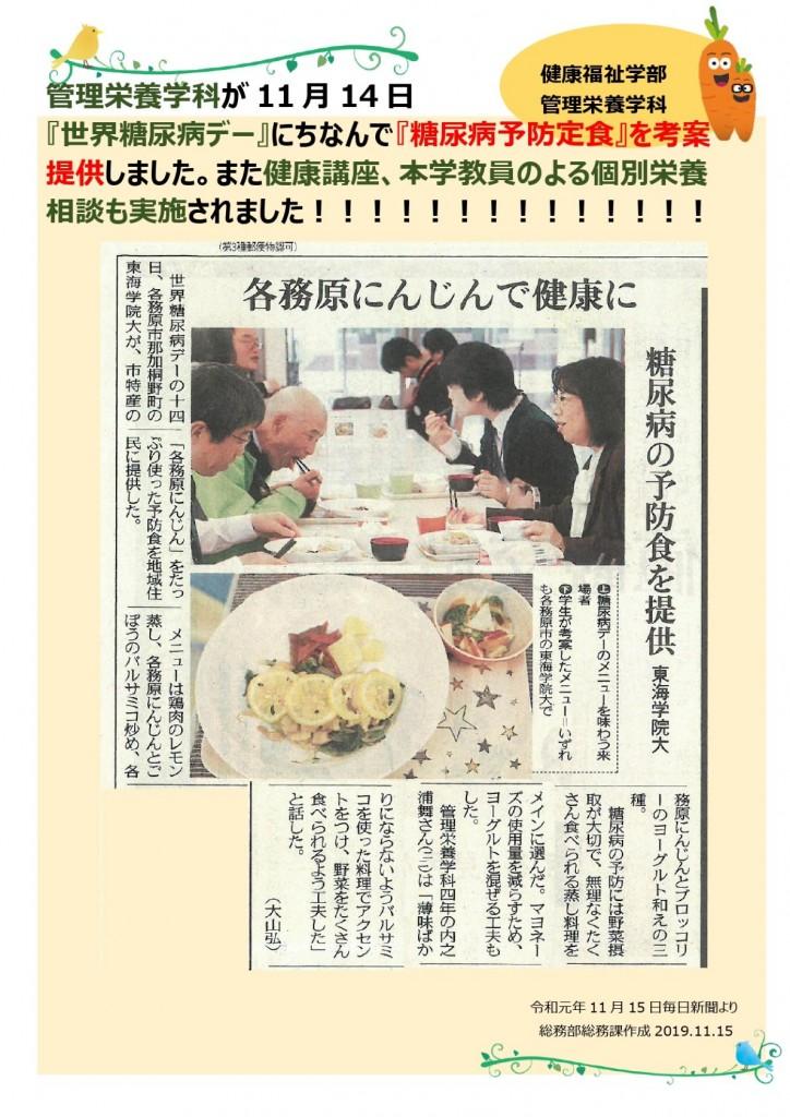 46-管理栄養学科 糖尿病デー 中日新聞20191115.docx_page-0001