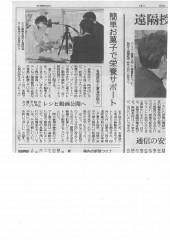 フレカフェ動画配信R2.5.25中日新聞_page-0001-min
