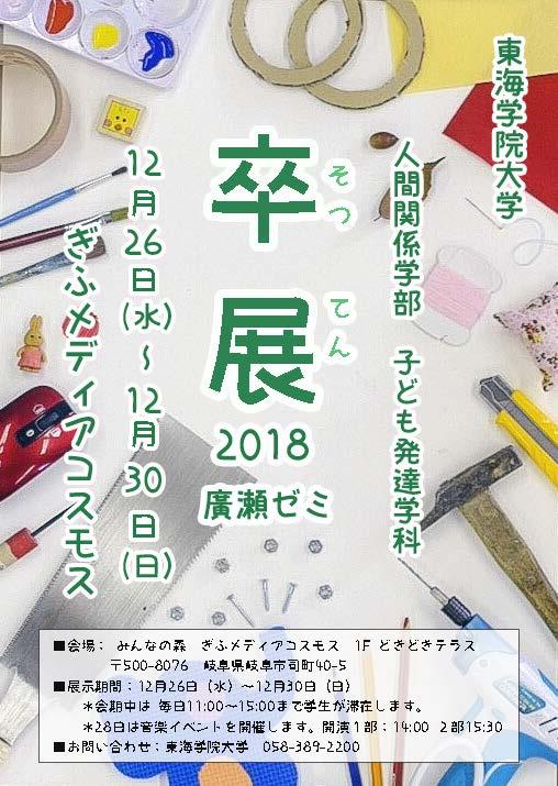 卒展2018ポスター.tif