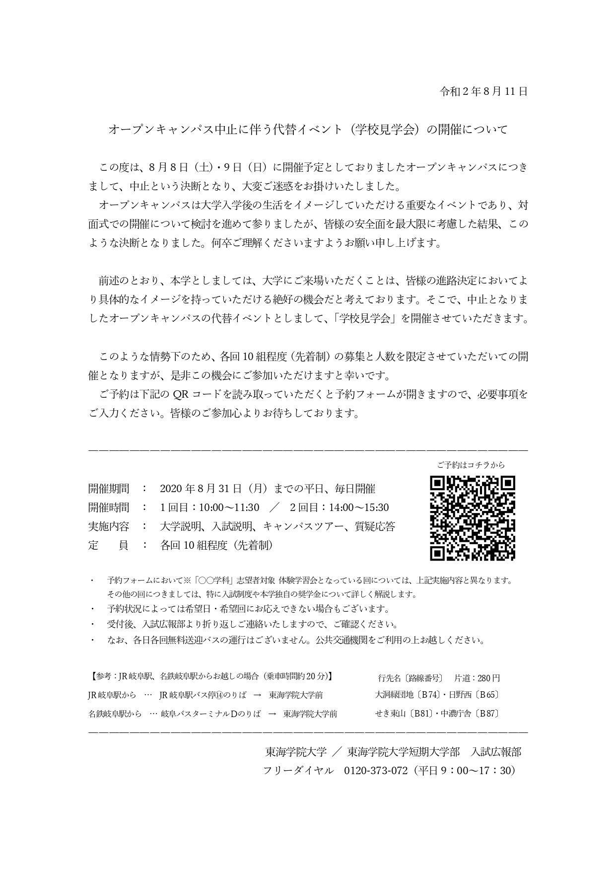 学校見学会について(HP用)_page-0001