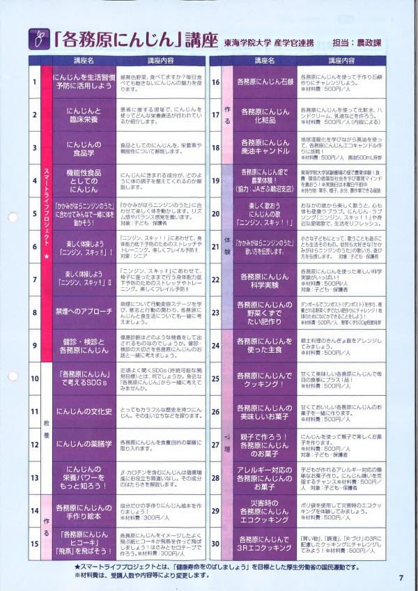 出前講座にんじん2020_page-0001