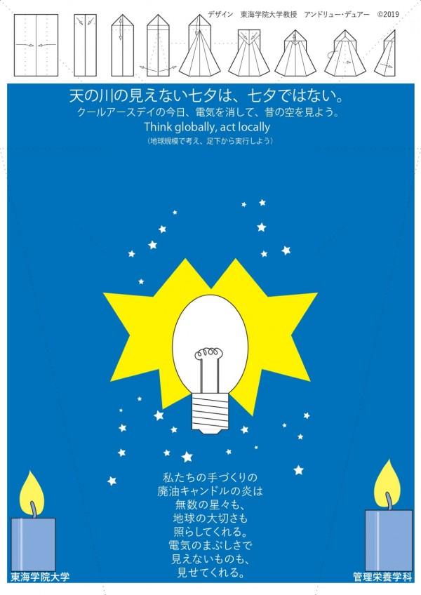 廃油キャンドル(七夕)_page-0001