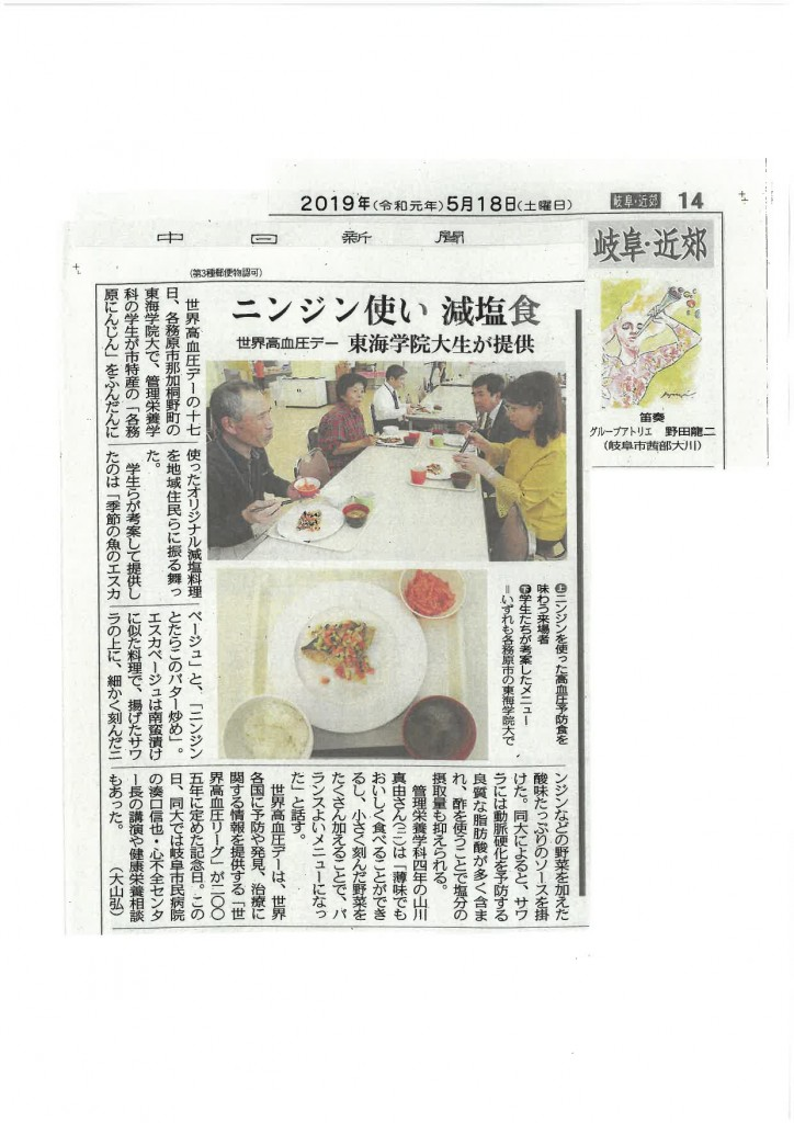 高血圧デー中日新聞_page-0001