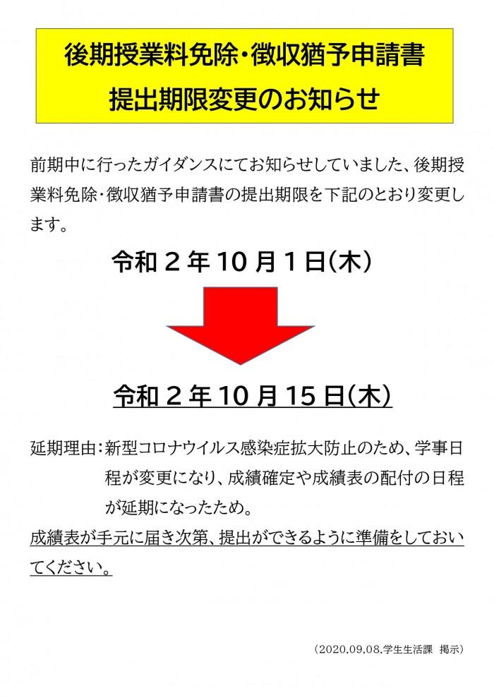 20200908 2020後期授業料申請書提出期限の変更について_page-0001