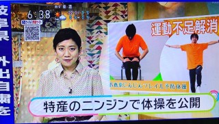 NHKまるっと!ぎふ 2020.4.14