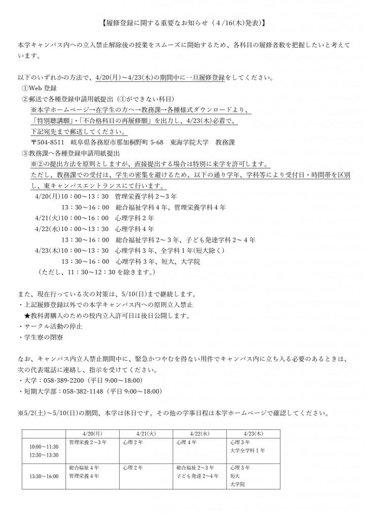 履修登録についての重要なお知らせ(4月16日発表)_page-0001