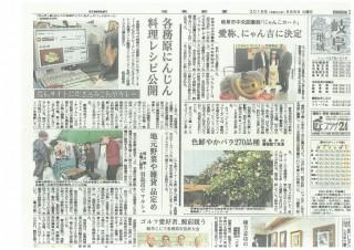 02-岐阜新聞 各務原にんじん料理クックパッド、YouTubes
