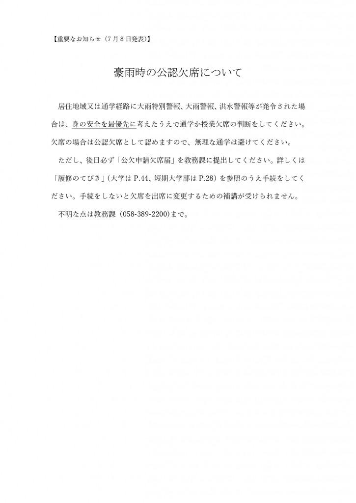 重要なお知らせ(7月8日発表)_page-0001