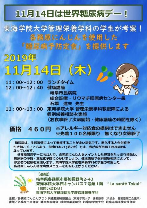 4.17 糖尿病デー用チラシ_page-0001
