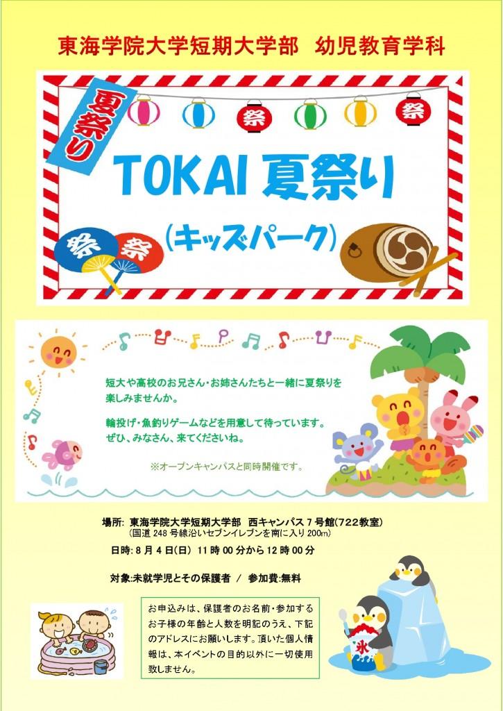 2019夏祭り子ども募集用チラシ_page-0001