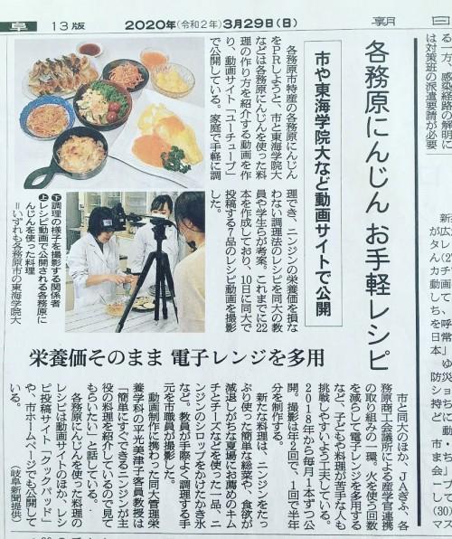 朝日新聞 料理動画