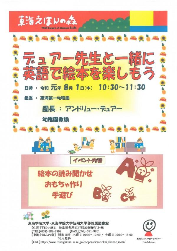 東海第一幼稚園チラシ0801_page-0001
