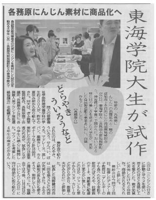 献立試食会(毎日新聞)_page-0001