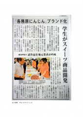 毎日新聞平成30年6月12日