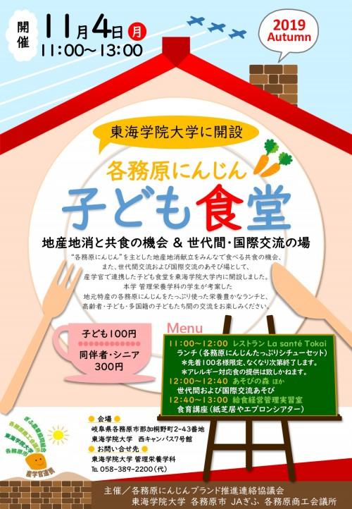H31子ども食堂(2019.11.04)_page-0001