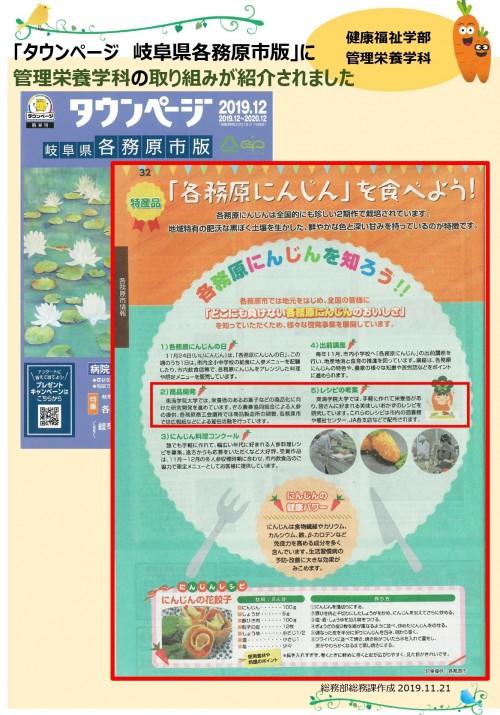 50-管理栄養学科 タウンページ2019.12掲載.docx_page-0001