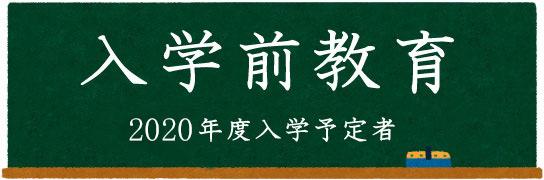 入学前教育