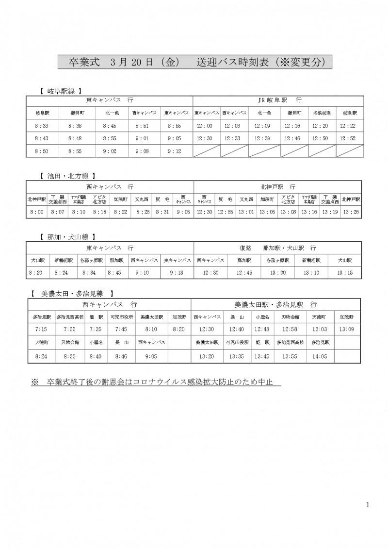 卒業式(3月20日分)_page-0001