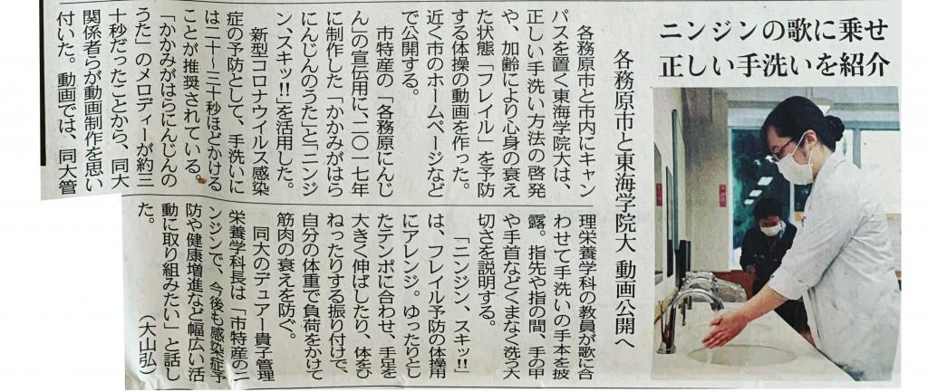 中日新聞 厚労省 編集後