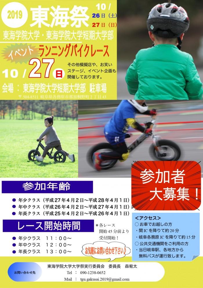 キッズバイクチラシ_page-0001