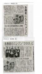 コロロ新聞記事