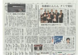 35-2「コロロ発売」中日新聞20181121