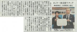 中日新聞20190323