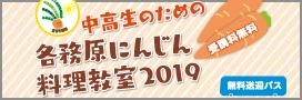 中高生の為の各務原にんじん料理教室2019