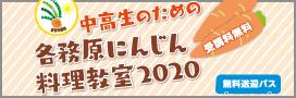 中高生の為の各務原にんじん料理教室2020