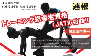 日本トレーニング指導者(JATI-ATI)ポスター