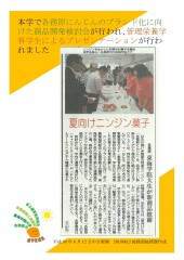 10-にんじんのブランド化に向けた商品開発検討会 20180612中日新聞