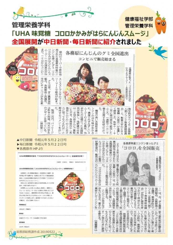 17-管理栄養学科 コロロ全国展開 中日、毎日新聞掲載.docx_page-0001