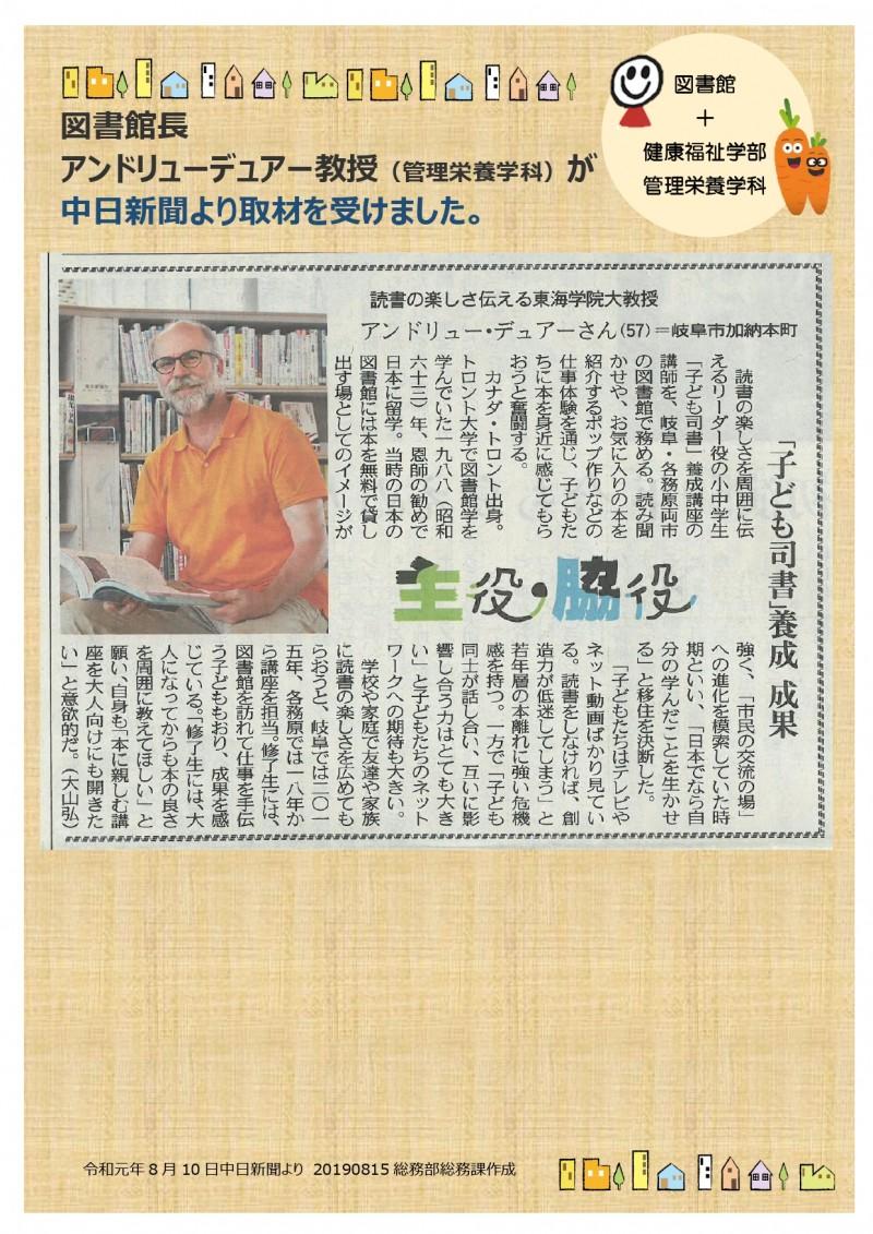 36-Aデュアー先生  中日新聞に掲載_page-0001