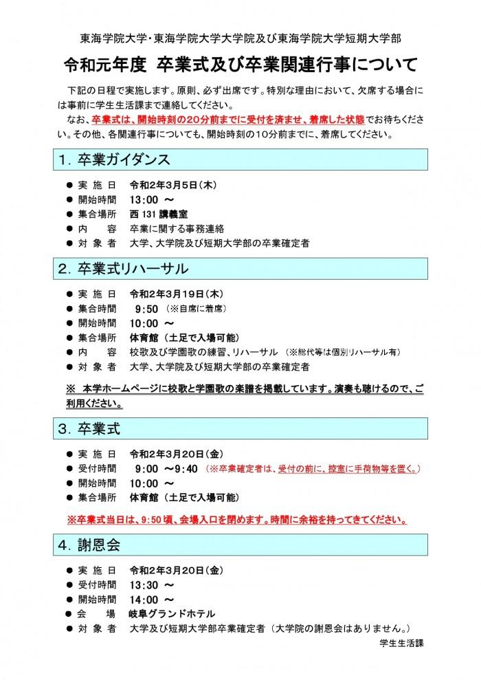掲示・HP用 R1卒業式案内20200117_page-0001