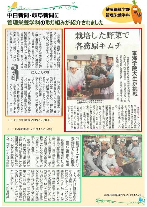 59-管理栄養学科 各務原キムチ.docx_page-0001