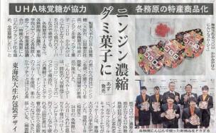 20181123岐阜新聞朝刊